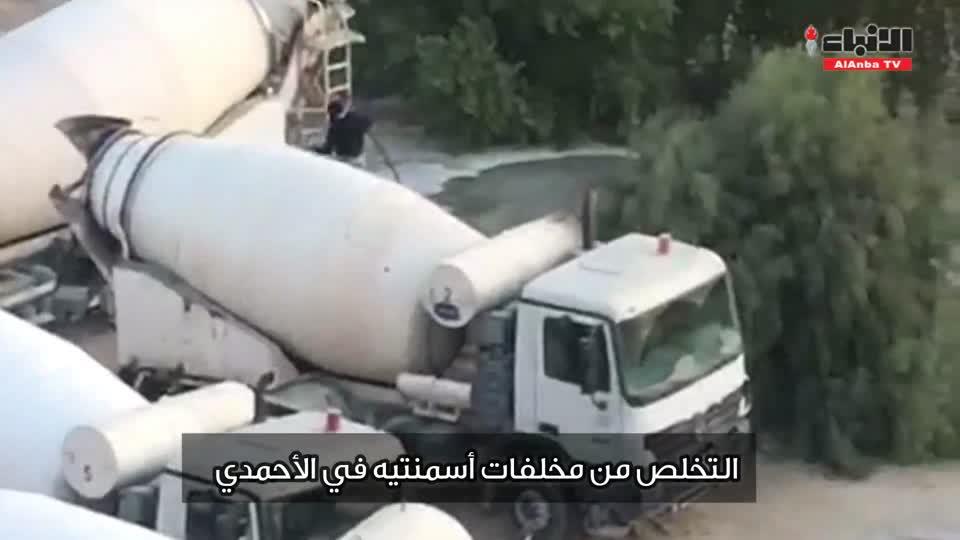 الداخلية تبعد وافدا تخلص من النفايات في الأحمدي