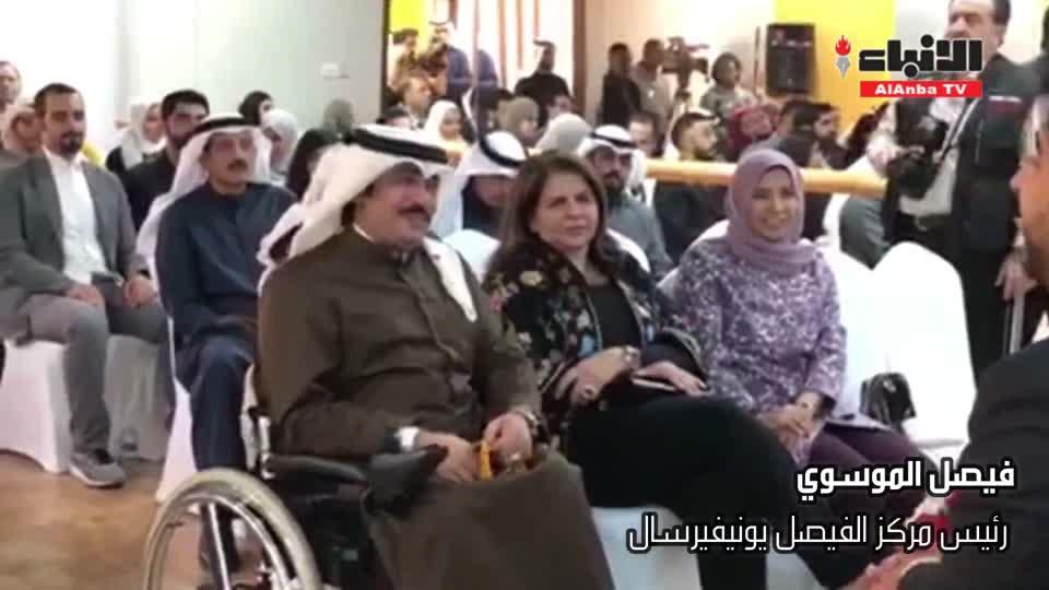 العوضي: الكويت سباقة في رعاية وتأهيل المعاقين