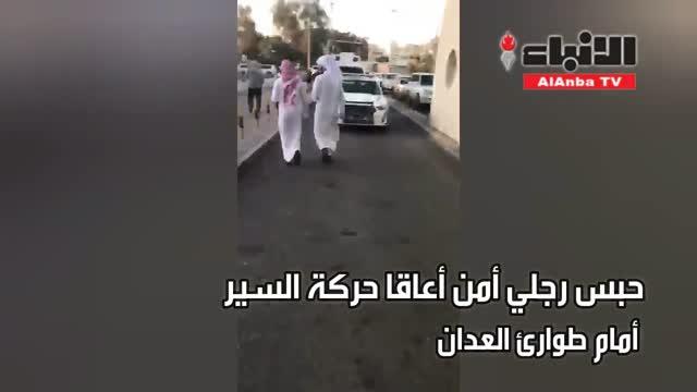 حبس رجلي أمن أعاقا حركة السير أمام طوارئ العدان