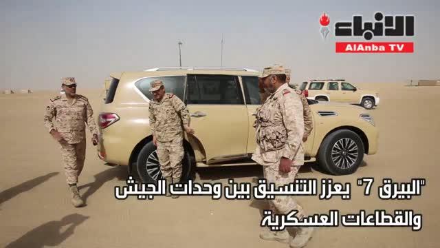 """""""البيرق 7"""" يعزز التنسيق بين وحدات الجيش والقطاعات العسكرية"""