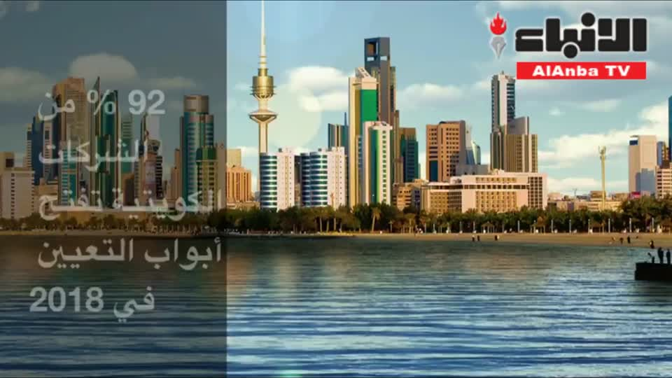 92 % من الشركات الكويتية تفتح أبواب التعيين في 2018