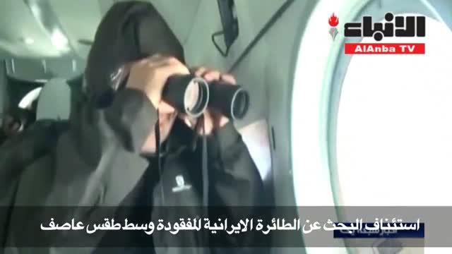 العثور على حطام الطائرة الإيرانية