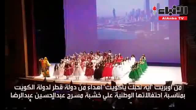 """أهل قطر من خشبة مسرح """"عبدالحسين عبدالرضا"""" """"ايه نحبك يا كويت"""""""