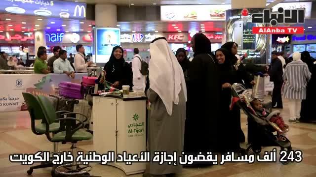 243 ألف مسافر يقضون إجازة الأعياد الوطنية خارج الكويت