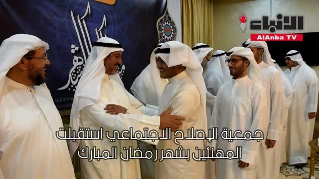 جمعية الإصلاح الاجتماعي استقبلت المهنئين بشهر رمضان المبارك