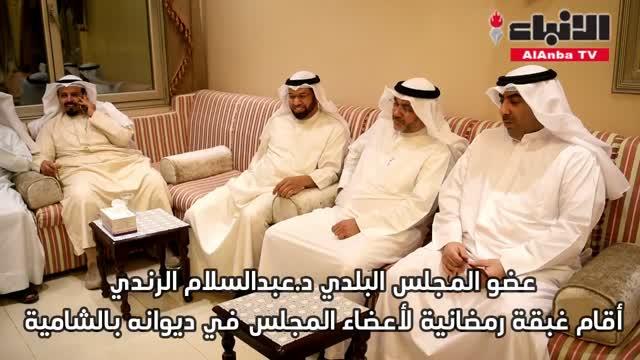 عبدالسلام الرندي أقام غبقة رمضانية لأعضاء المجلس في ديوانه بالشامية