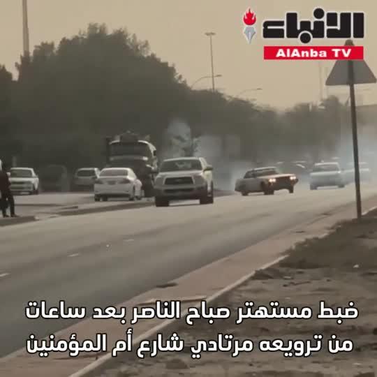 ضبط مستهتر صباح الناصر بعد ساعات من ترويعه مرتادي شارع أم المؤمنين