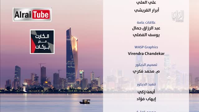 """لقاء الشاعرة البحرينية الكبيرة فتحية عجلان في برنامج """"الكارت مع بركات"""" على تلفزيون """"الراي"""""""