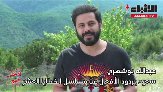 عبدالله بوشهري سعيد بردود الأفعال عن مسلسل الخطايا العشر