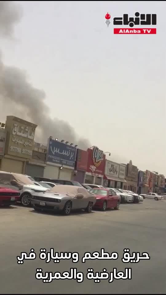 حريق مطعم وسيارة في العارضية والعمرية