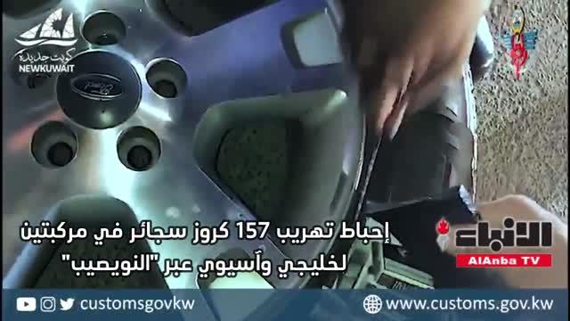 إحباط تهريب 157 كروز سجائر في مركبتين لخليجي وآسيوي عبر «النويصيب»