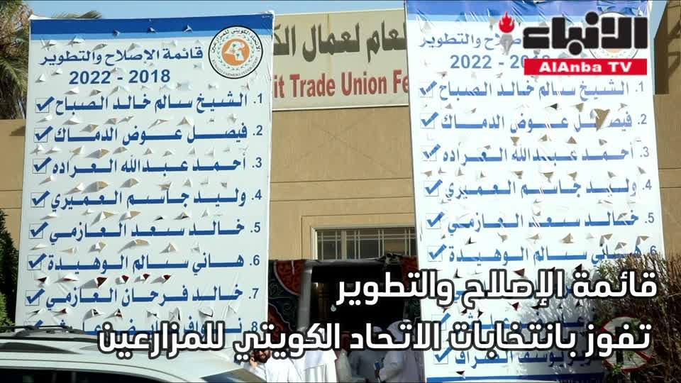 قائمة الإصلاح والتطوير تفوز بانتخابات الاتحاد الكويتي للمزارعين