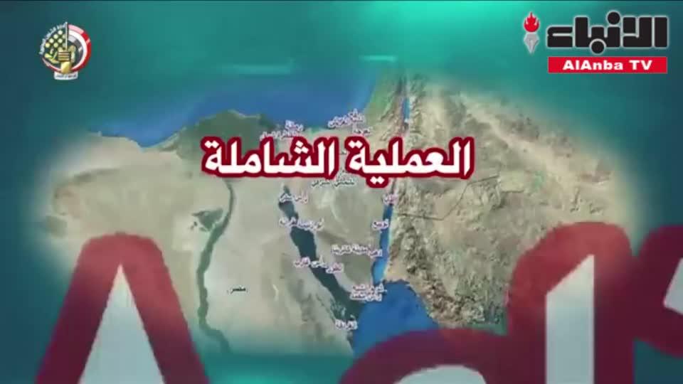 القوات المسلحة: مقتل 32 تكفيرياً شمالي ووسط سيناء