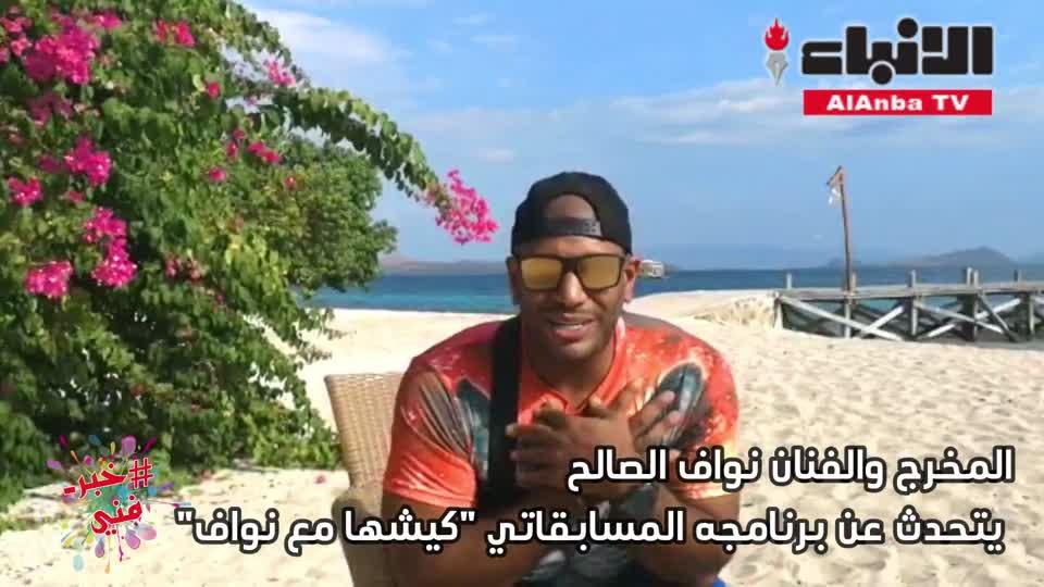"""الصالح: انتظروني في الموسم الثاني لـ """"كيشها مع نواف"""" بسبتمبر"""