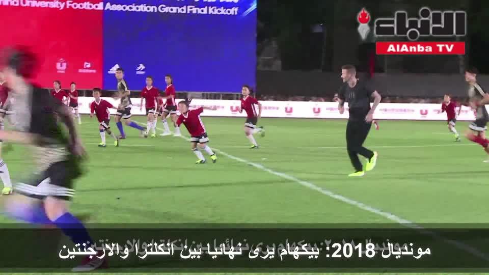 بيكهام يتوقع نهائي مونديال 2018 بين انجلترا والارجنتين