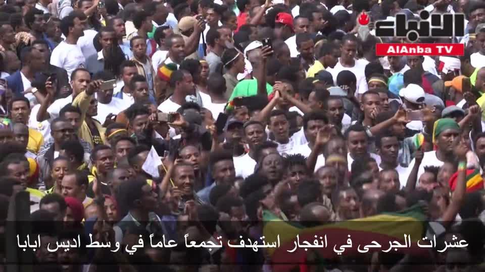 عشرات الجرحى في انفجار استهدف تجمعا عاما في وسط أديس أبابا