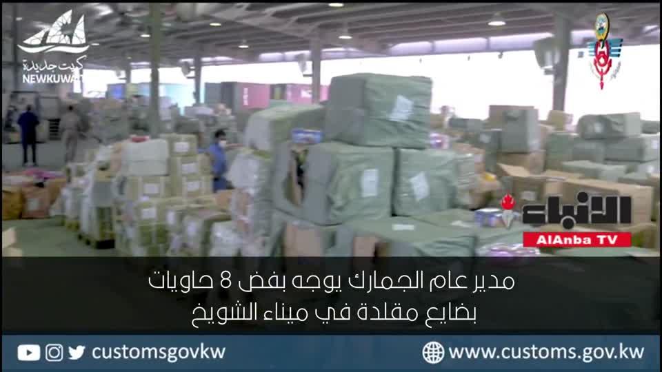 مدير عام الجمارك يوجه بفض 8 حاويات بضائع مقلدة في ميناء الشويخ