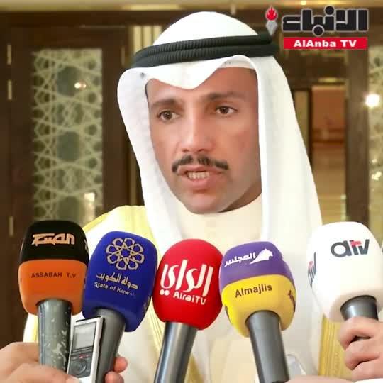 الغانم: اجتماع نيابي ـ حكومي في مكتب المجلس الثلاثاء لبحث تداعيات الأوضاع في العراق