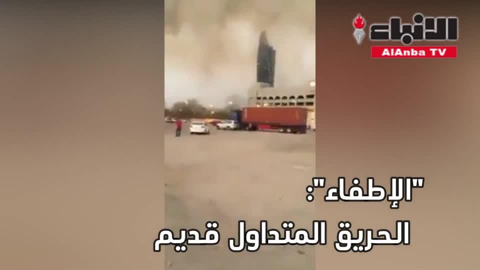 """""""الإطفاء"""": الحريق الضخم المتداول في العاصمة قديم"""