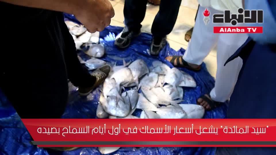 سيد المائدة يشعل أسعار الأسماك في أول أيام السماح بصيده