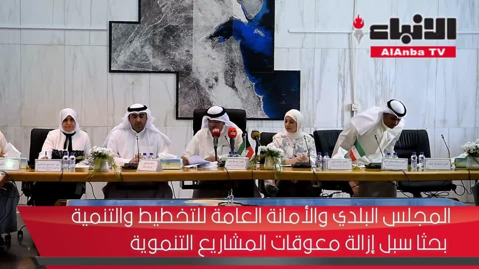 المجلس البلدي والأمانة العامة للتخطيط والتنمية بحثا سبل إزالة معوقات المشاريع التنموية