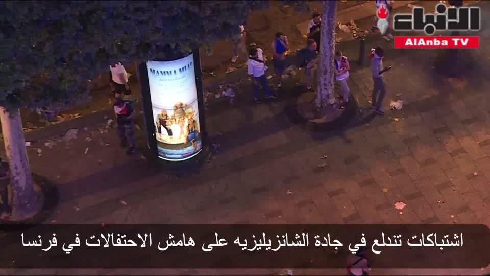 اشتباكات تندلع في الشانزيليزيه على هامش الاحتفالات في فرنسا
