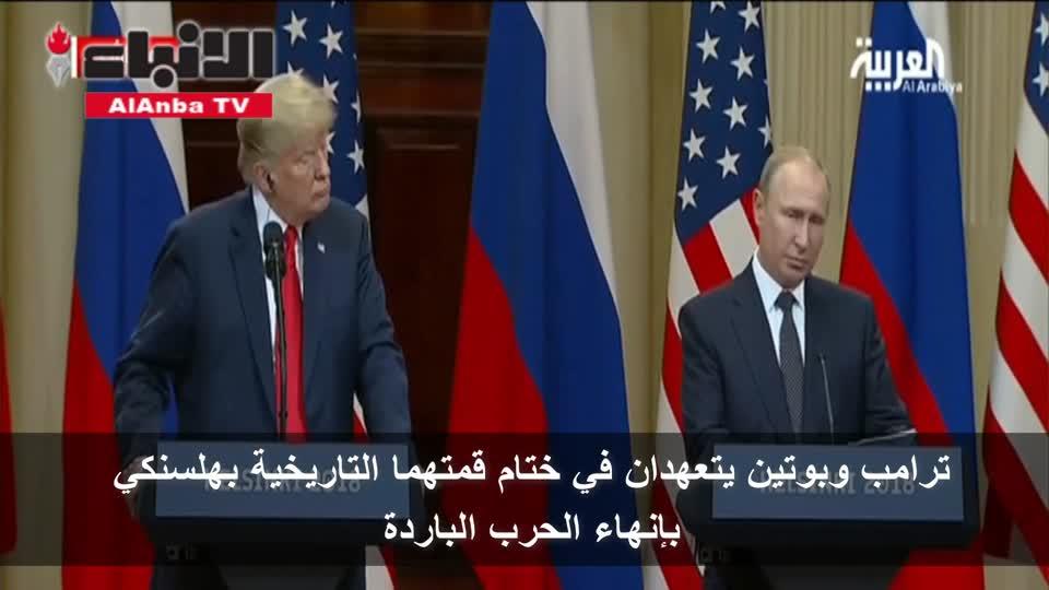 """ترامب وبوتين يتعهدان بإنهاء """"الحرب الباردة"""""""