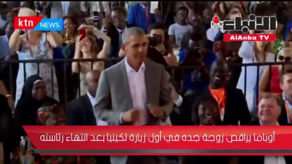 أوباما يراقص زوجة جدذ بأول زيارة لكينيا بعد رئاسته
