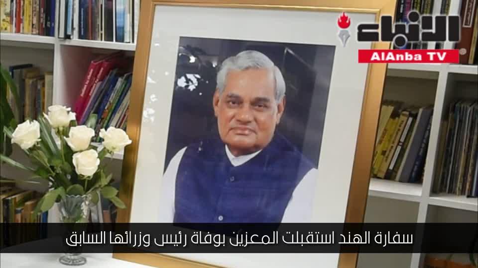 سفارة الهند استقبلت المعزين بوفاة رئيس وزرائها السابق