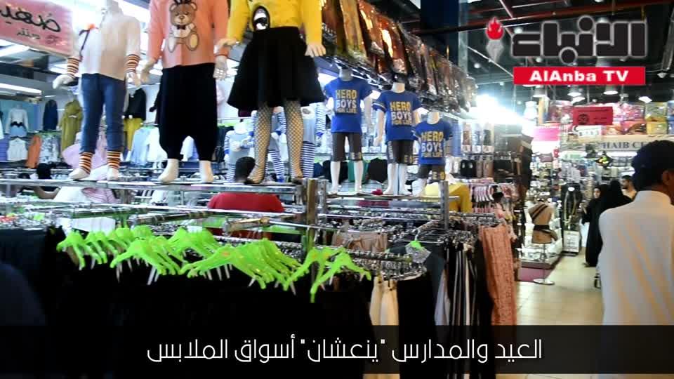 العيد والمدارس «ينعشان» أسواق الملابس