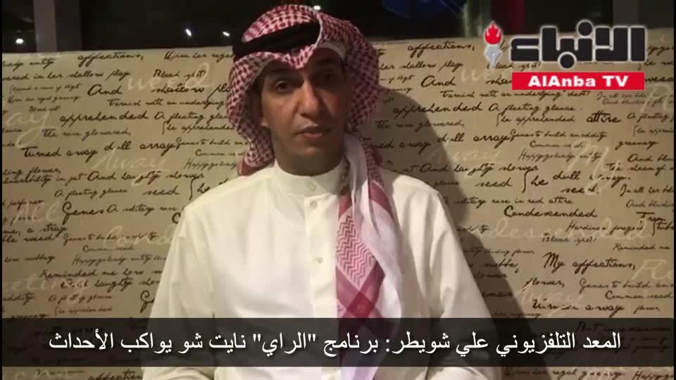 علي شويطر: «الراي» برنامج نايت شو يواكب الأحداث