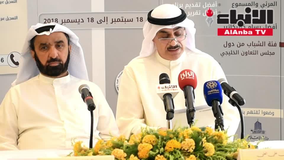 مسابقة مبارك الحمد للتميز الصحفي تعلن بدء الدورة 11 وانطلاقها خليجيا