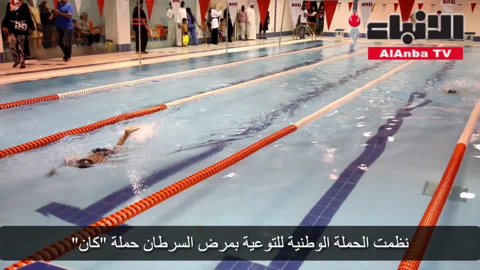 «كان»: مسابقة السباحة بالتعاون مع نادي كاظمة حققت أهدافها