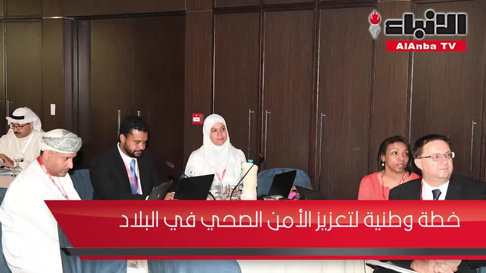 خطة وطنية لتعزيز الأمن الصحي في البلاد