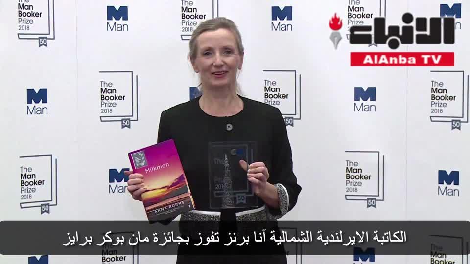 الكاتبة الايرلندية الشمالية آنا برنز تفوز بجائزة مان بوكر برايز