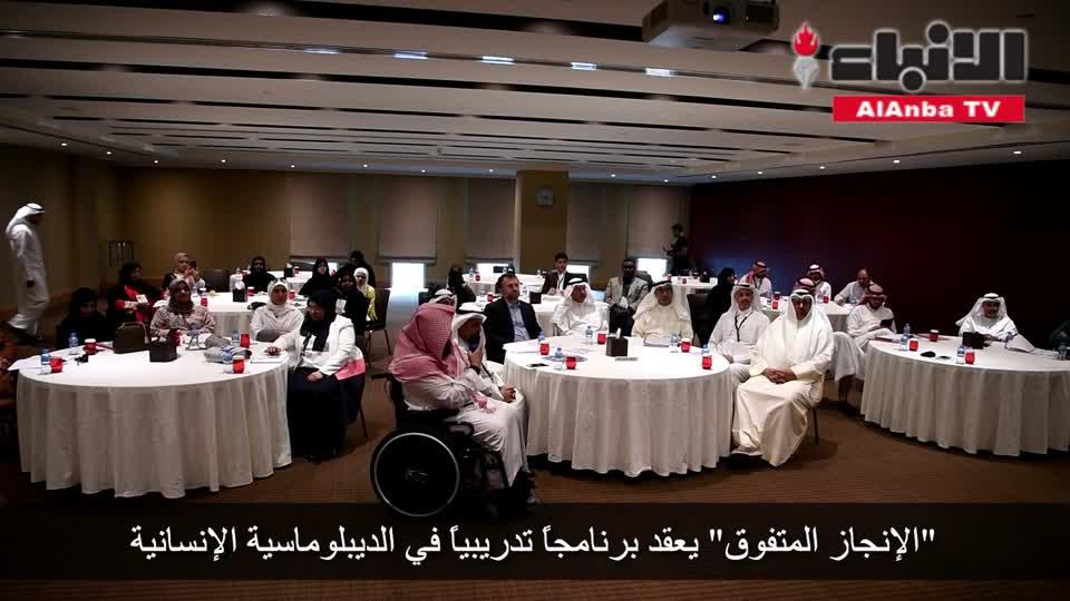 الإنجاز المتفوق يعقد برنامجا تدريبيا في الديبلوماسية الإنسانية
