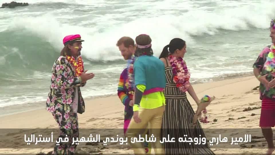 الامير هاري وزوجته على شاطئ بوندي الشهير في أستراليا