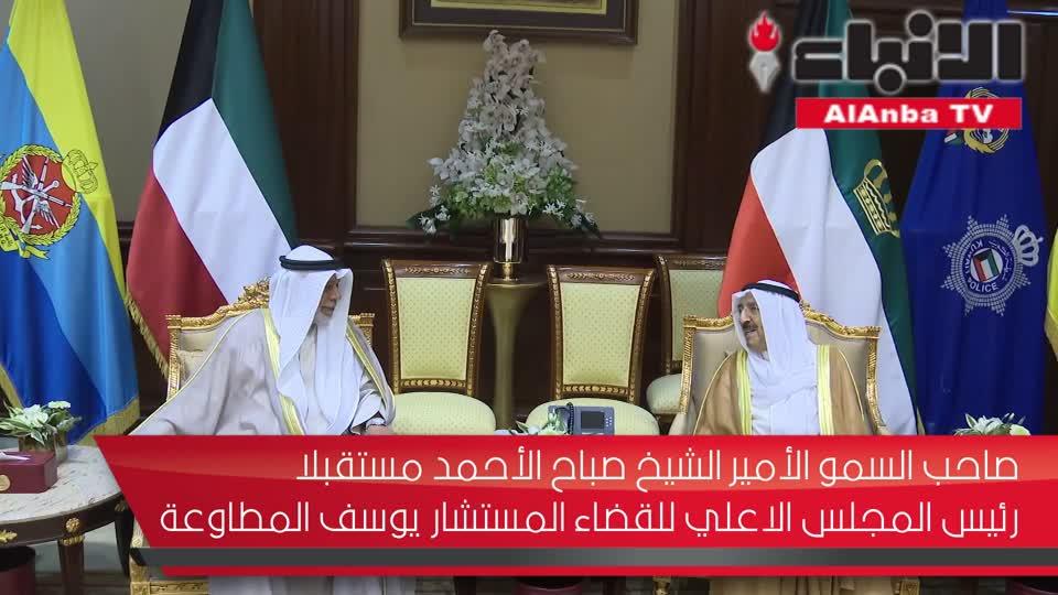 الأمير استقبل رئيس المجلس الأعلى للقضاء