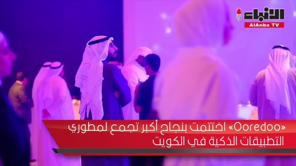 «Ooredoo» اختتمت بنجاح أكبر تجمع لمطوري التطبيقات الذكية في الكويت