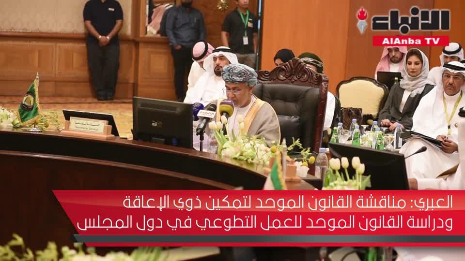 وكلاء «الشؤون» الخليجيين بحثوا تمكين ذوي الإعاقة والسوق الخليجية المشتركة والقانون الموحد بشأن العمل التطوعي