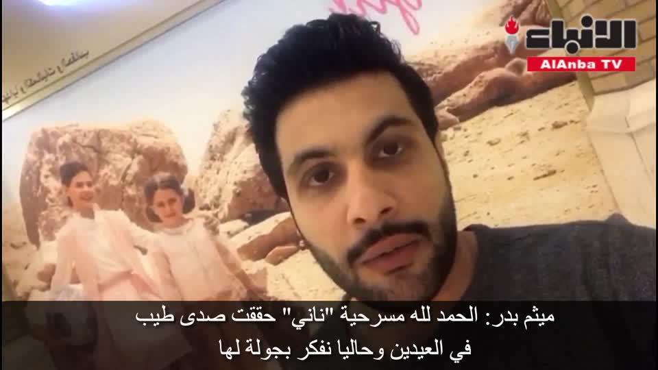 ميثم بدر لـ «الأنباء»: حرصنا على تمثيل الكويت بصورة لائقة بمهرجان المسرح الدولي بالمملكة الأردنية ونطمح لفوز«غفار الزلة»