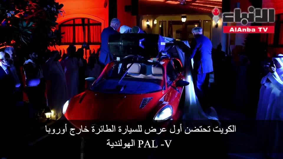 الكويت تحتضن أول عرض للسيارة الطائرة خارج أوروبا: تحفة فنية وتكنولوجيا عالية من PAL -V الهولندية