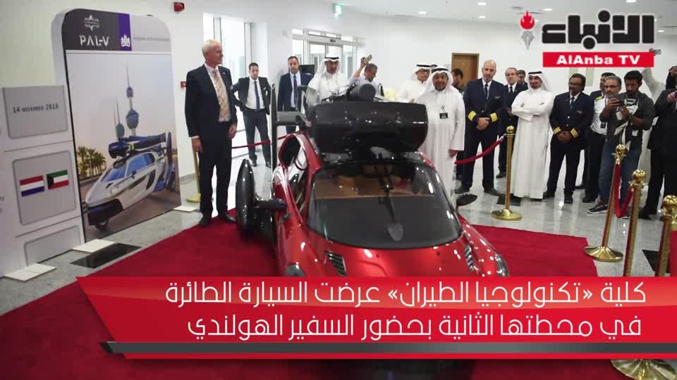 كلية «تكنولوجيا الطيران» عرضت السيارة الطائرة في محطتها الثانية بحضور السفير الهولندي