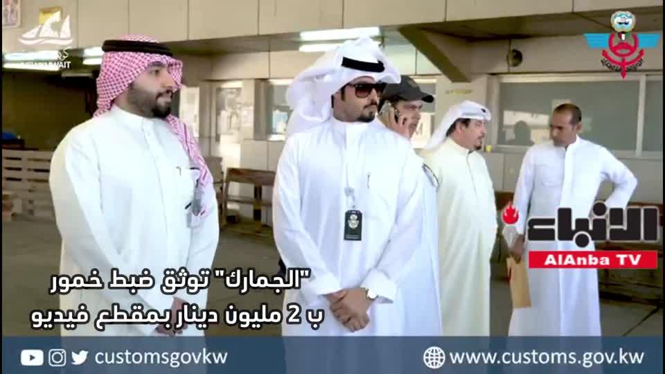 الجمارك توثق ضبط خمور بـ 2 مليون دينار بمقطع فيديو