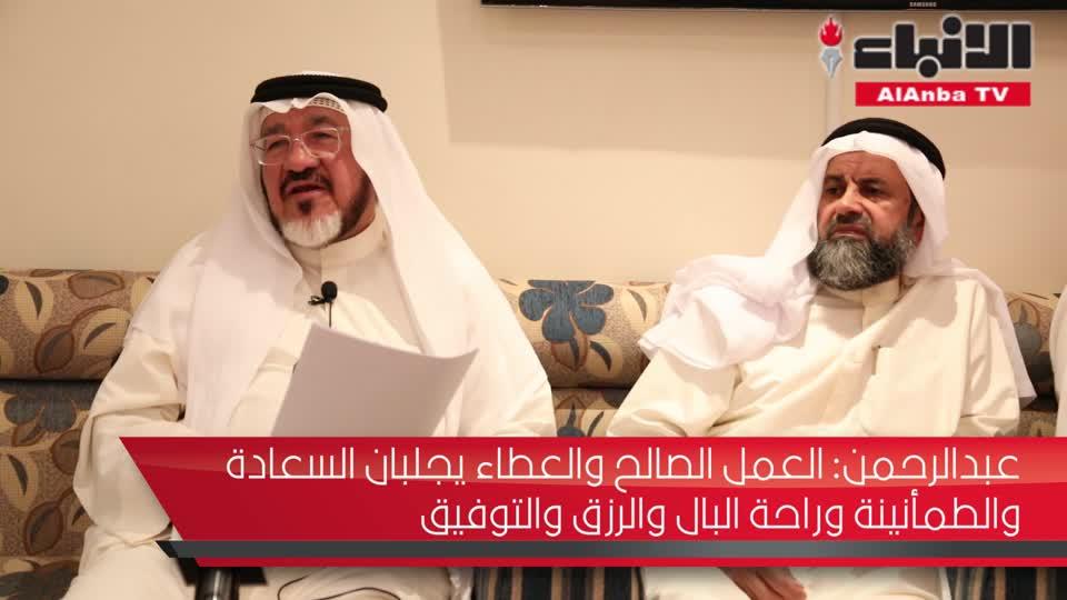مستشار الإدارة العامة الزميل يوسف عبدالرحمن استعرض أسباب السعادة