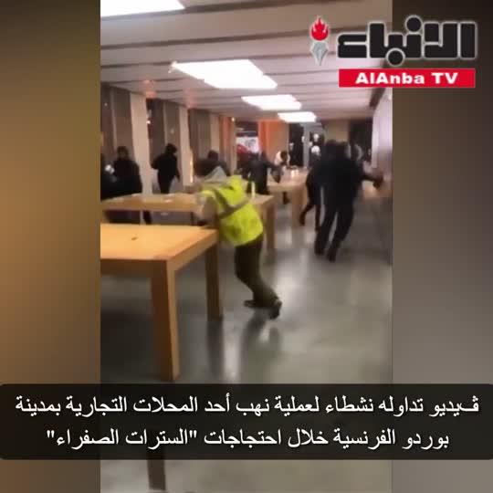 """ڤيديو تداوله نشطاء لعملية نهب أحد المحلات التجارية بمدينة بوردو الفرنسية خلال احتجاجات """"السترات الصفراء"""""""