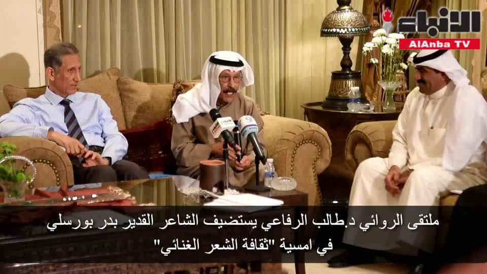 ملتقى الروائي د.طالب الرفاعي يستضيف الشاعر القدير بدر بورسلي