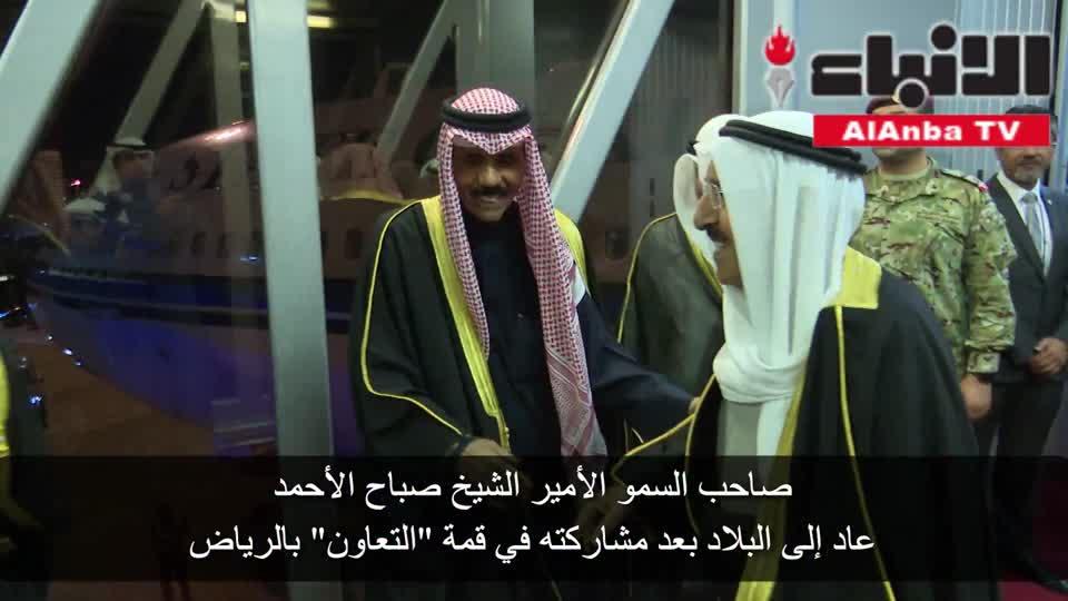 صاحب السمو الأمير الشيخ صباح الأحمد عاد إلى البلاد بعد مشاركته في قمة «التعاون» بالرياض