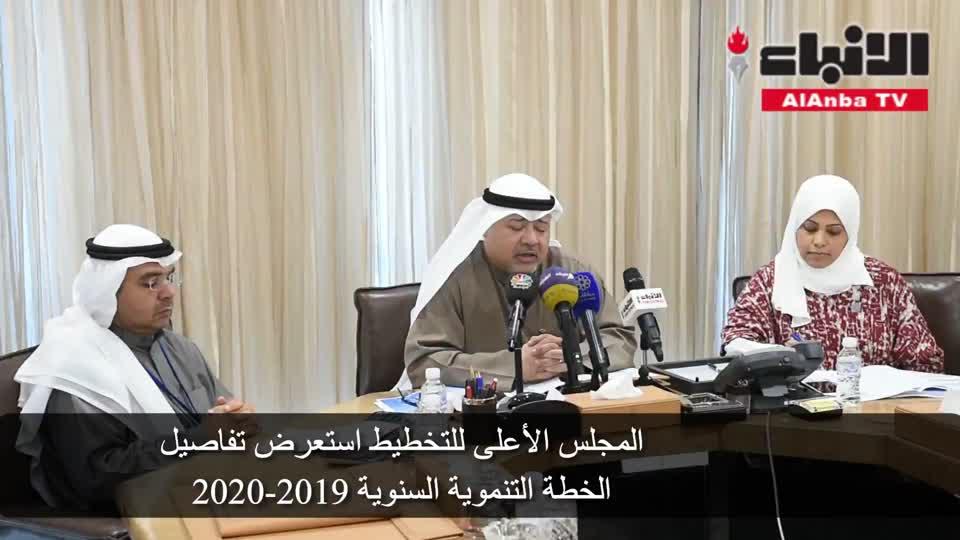 المجلس الأعلى للتخطيط استعرض تفاصيل الخطة التنموية السنوية 2019-2020
