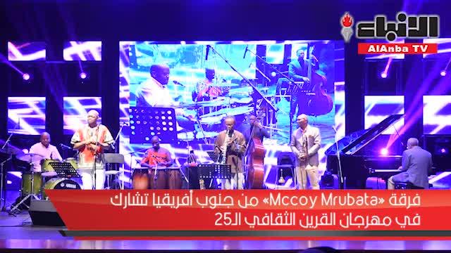 موسيقى «Mccoy Mrubata».. بهجة وحيوية جنوب أفريقية